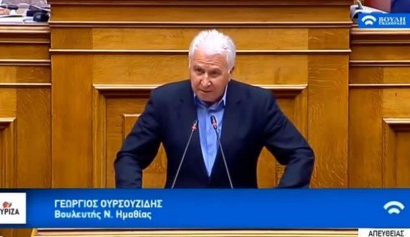 Γιατί μίλησε στα Βουλγαρικά ο βουλευτής Γ. Ουρσουζίδης στη Βουλή (;)