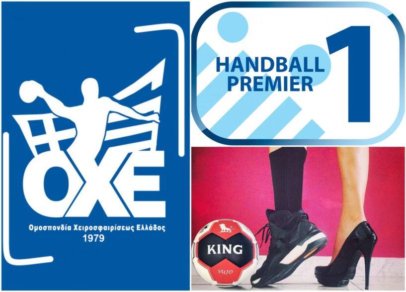 Ολυμπιακός ΣΦΠ/Όμιλος Ξυνή- ΑΕΚ για τον τίτλο στη Handball Premier