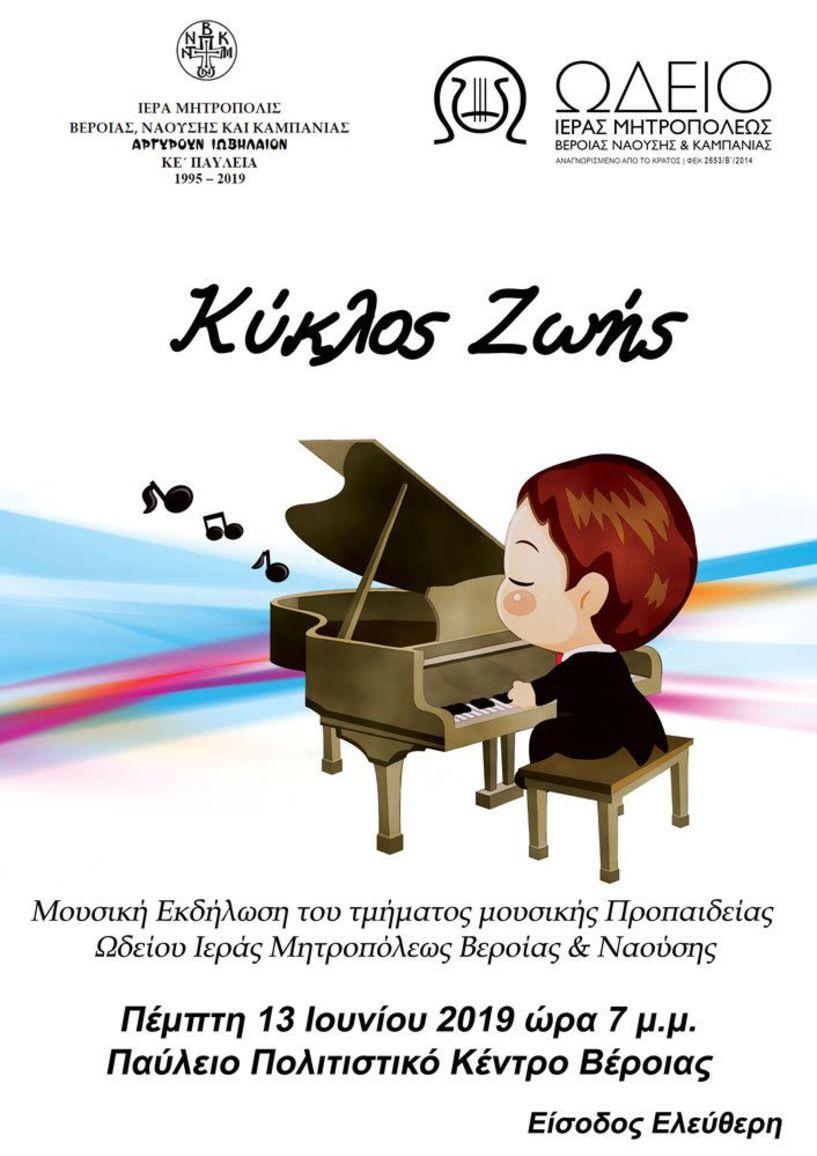 Ετήσια εκδήλωση του τμήματος Μουσικής Αγωγής με τίτλο
