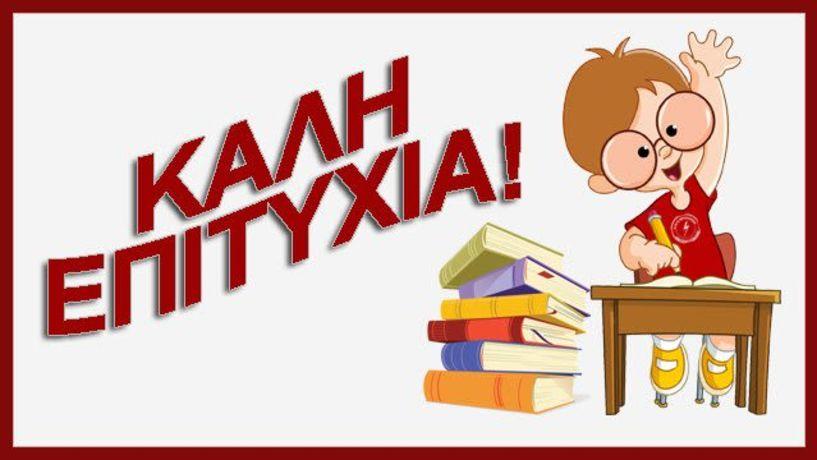 Χωρίς γκρίνιες ας δώσουμε ευχές στα παιδιά των πανελληνίων εξετάσεων