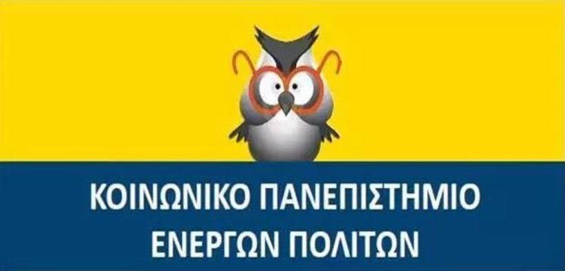 Από τον Οκτώβριο ξεκινάει στη Βέροια η τρίτη χρονιά λειτουργίας του «Kοινωνικού Πανεπιστημίου Ενεργών Πολιτών»  -Σε συνδιοργάνωση με το Δήμο Βέροιας