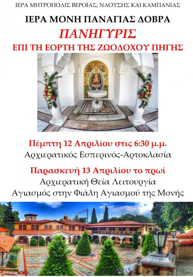 Εορτασμός της Ζωοδόχου Πηγής στην Ι. Μονή Παναγίας Δοβρά