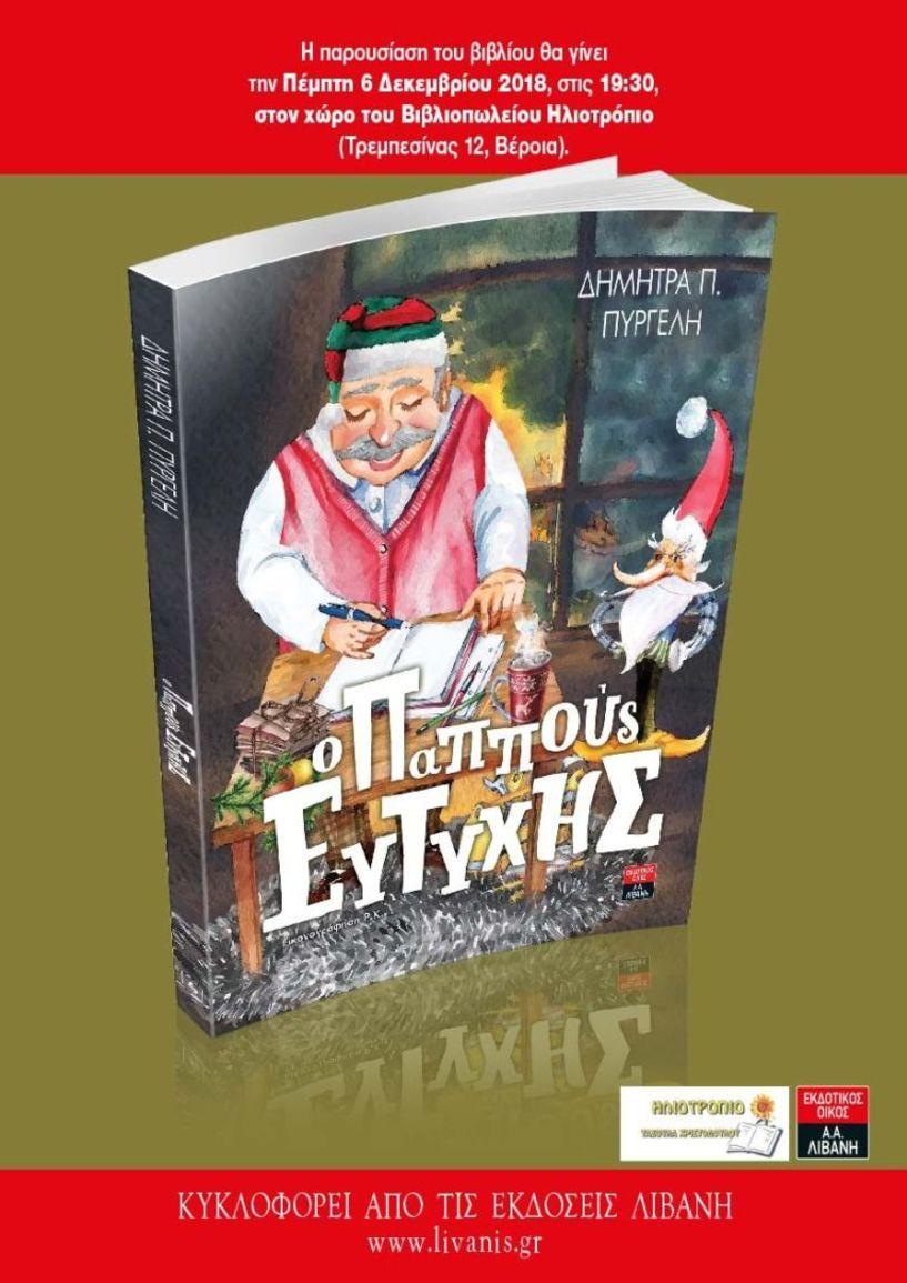 Παρουσίαση νέου παιδικού βιβλίου «Ο Παππούς Ευτύχης» της Δήμητρας Πυργελή