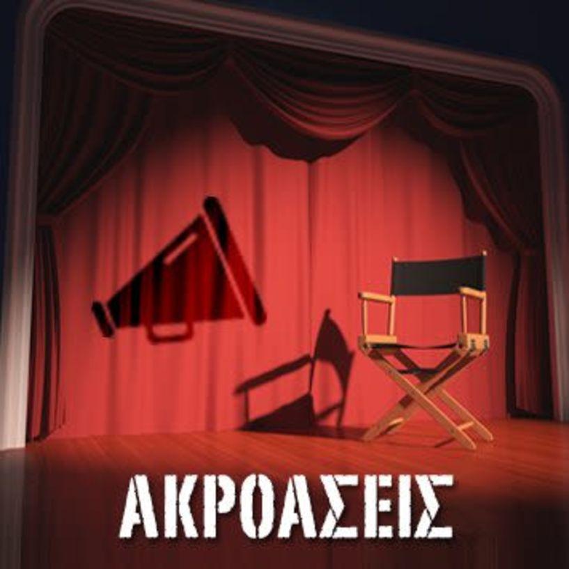 ΔΗΠΕΘΕ Βέροιας: Ανοιχτή ακρόαση για επαγγελματίες ηθοποιούς