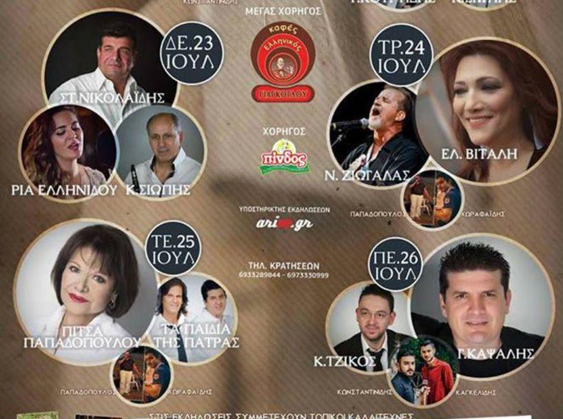 Αναβάλλονται για τον Αύγουστο οι συναυλίες της Ελένης Βιτάλη και της Πίτσας Παπαδοπούλου, στην Πατρίδα, λόγω εθνικού πένθους