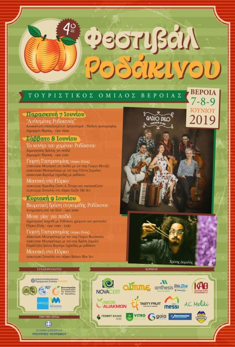 4o Φεστιβάλ Ροδάκινου Βέροιας - Το πρόγραμμα των εκδηλώσεων
