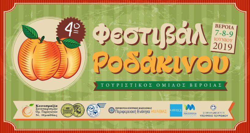 Το 4ο Φεστιβάλ Ροδάκινου του Τουριστικού Ομίλου Βέροιας - Το πρόγραμμα των εκδηλώσεων