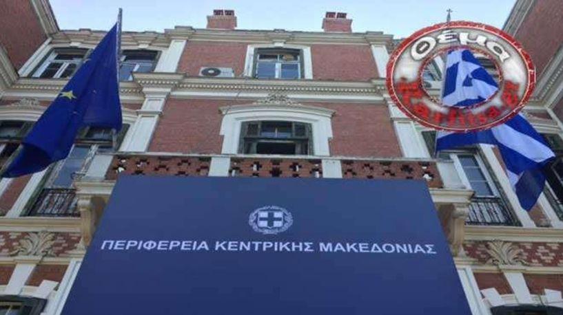 Τέσσερα προγράμματα κατάρτισης 80 μακροχρόνια ανέργων στην Ημαθία θα υλοποιήσει η Περιφέρεια Κεντρικής Μακεδονίας