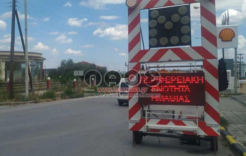 Κυκλοφοριακές ρυθμίσεις στη Νέα Περιφερειακή Βέροιας, λόγω ασφαλτόστρωσης της οδού