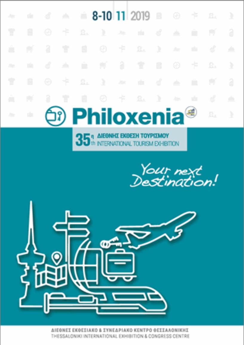 "H Περιφέρεια Κεντρικής Μακεδονίας  στην 35η Διεθνή Έκθεση Τουρισμού ""Philoxenia"""