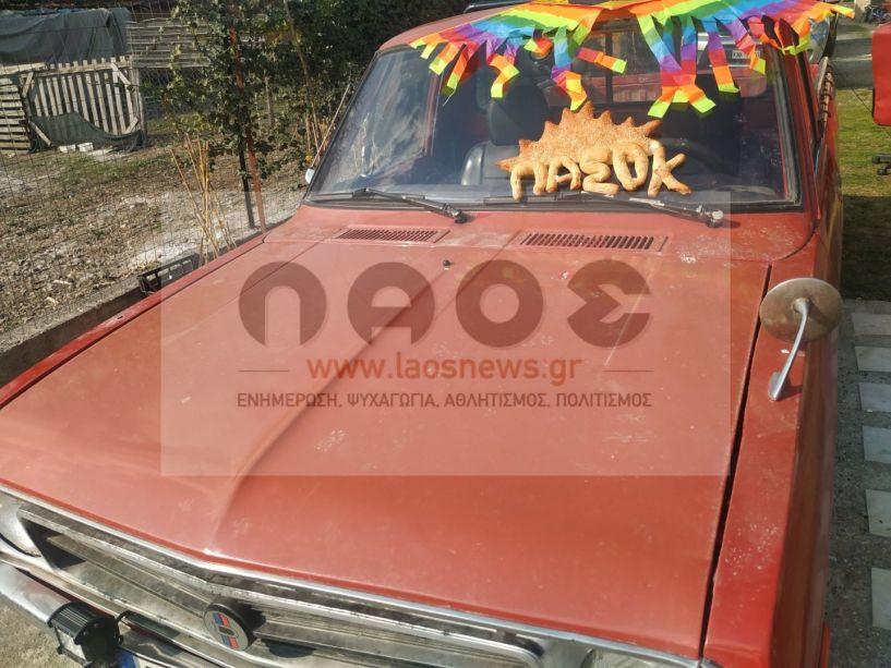Επισκοπή Νάουσας:Με λαγάνα ΠΑΣΟΚ, DATSUN και χαρταετό γιορτάζει ένας
