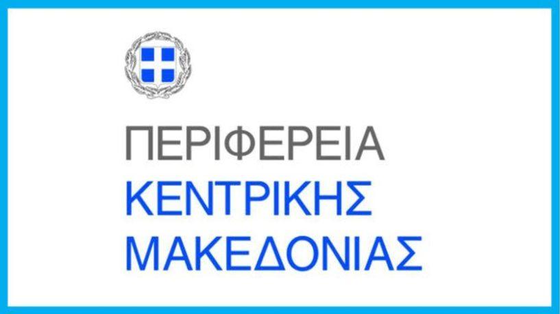 Επιδοτούμενα προγράμματα κατάρτισης για 500 εργαζομένους σε πολύ μικρές επιχειρήσεις από την Περιφέρεια Κεντρικής Μακεδονίας και το Ινστιτούτο Μικρών Επιχειρήσεων της ΓΣΕΒΕΕ (ΙΜΕ ΓΣΕΒΕΕ)