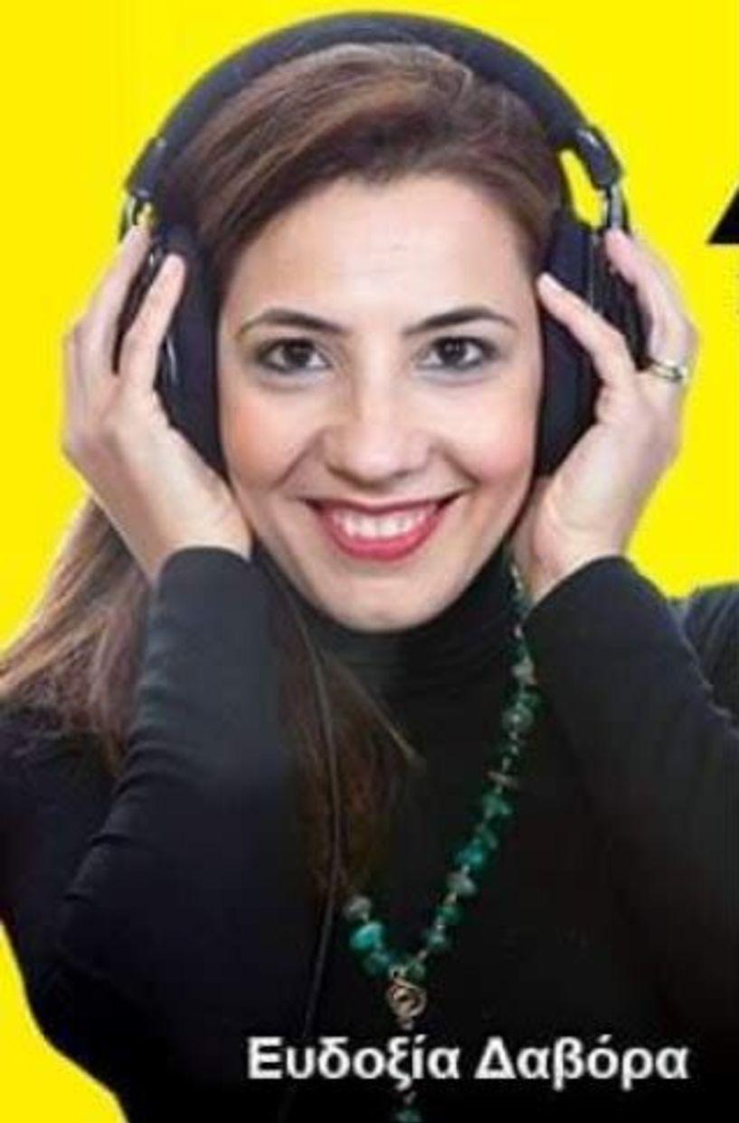«Λαϊκά και Αιρετικά» (14/4): H μουσικοθεραπεύτρια Ευδοξία Δαβόρα δίνει συμβουλές για μικρούς και μεγάλους λόγω καραντίνας- σχόλια για το πρωθυπουργικό διάγγελμα-Στο αυτόφωρο ημαθιώτης που δεν πειθάρχησε στα διόδια