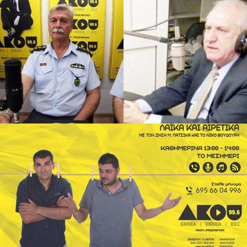 «Λαϊκά και Αιρετικά» (22/4): Ο Αστυνομικός Διευθυντής Ημαθίας κάνει απολογισμό των μέτρων, ο πρόεδρος του Δικηγορικού Συλλόγου Βέροιας για το υποτιθέμενο άνοιγμα των δικαστηρίων