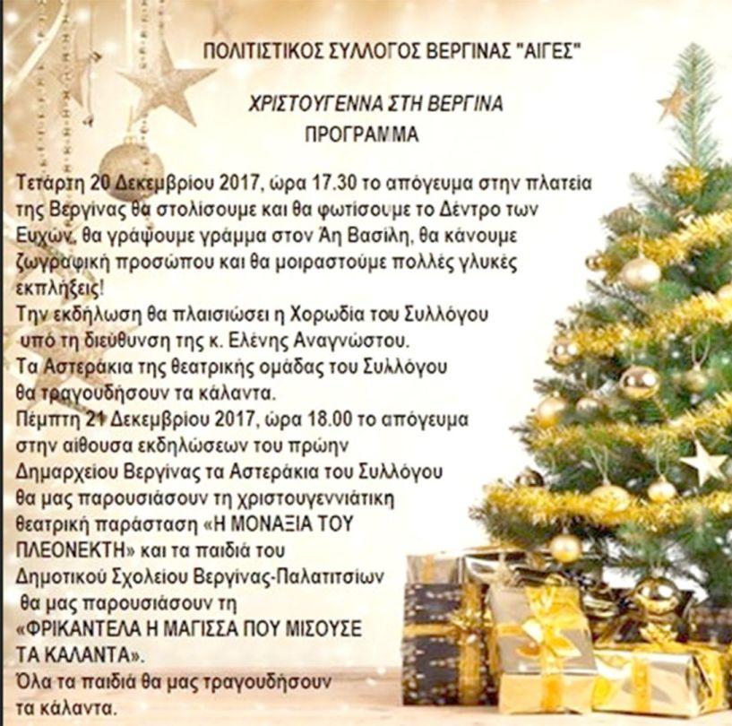 Χριστούγεννα  στη Βεργίνα με διήμερες εκδηλώσεις