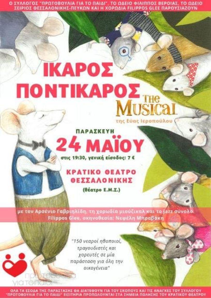 Το Musical