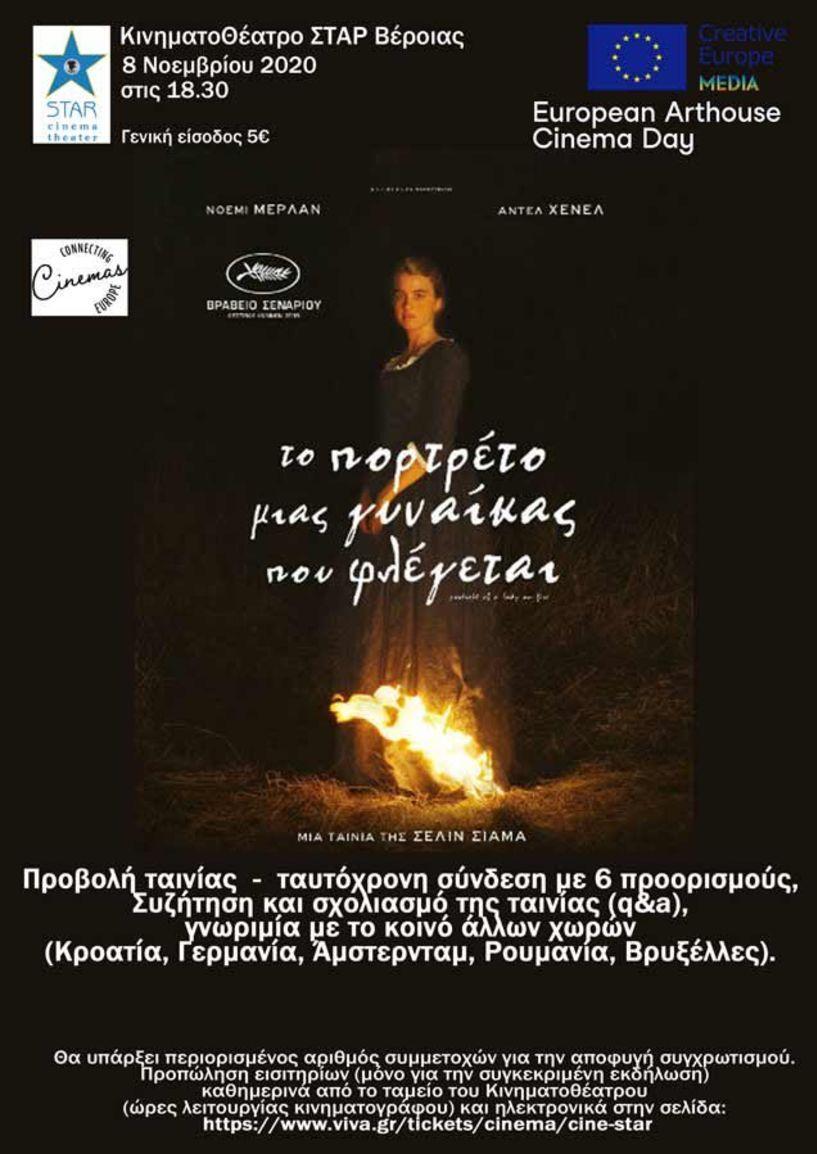 Νέα τιμητική διάκριση για τον κινηματογράφο ΣΤΑΡ! - Κινηματογραφική βραδιά με προβολή ταινίας, σε ταυτόχρονη σύνδεση με 3 κινηματογράφους στην Ευρώπη
