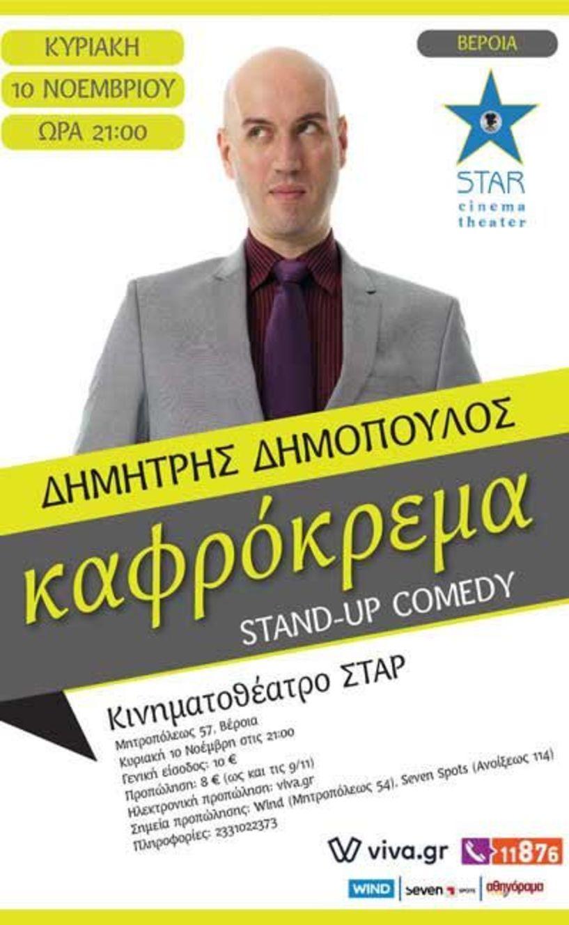 Ο Δημήτρης Δημόπουλος για πρώτη φορά στη Βέροια για μόνο μία παράσταση με την Καφρόκρεμα!