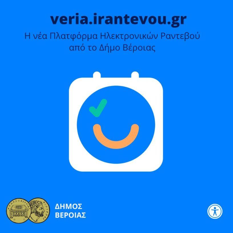 veria.irantevou.gr: Oι δημότες της Βέροιας θα μπορούν να κλείνουν ηλεκτρονικά τα ραντεβού τους με οποιαδήποτε δημοτική υπηρεσία