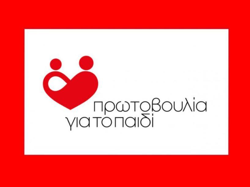 Η «Πρωτοβουλία για το Παιδί» ευχαριστεί για την ενημερωτική εκδήλωση στην 1η Μεραρχία Πεζικού