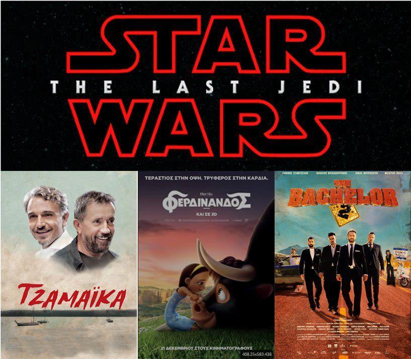 Πρόγραμμα Πρωτοχρονιάς ταινιών του ΚινηματοΘέατρου ΣΤΑΡ