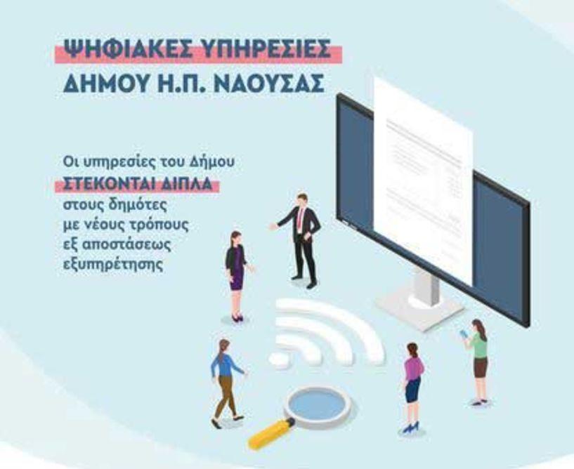 Νάουσα: Σε λειτουργία η υπηρεσία e-ραντεβού του Δήμου - Ποιες άλλες e-υπηρεσίες τέθηκαν σε λειτουργία
