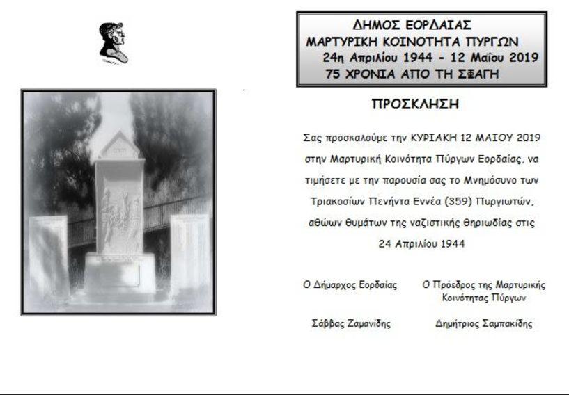 Την Κυριακή 12 Μαΐου το μνημόσυνο για τα 359 θύματα της ναζιστικής τραγωδίας στους Πύργους Εορδαίας