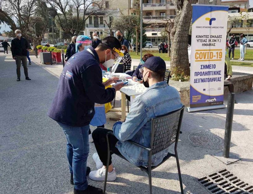 Rapid Tests σε Πατρίδα και Πλατεία Ωρολογίου
