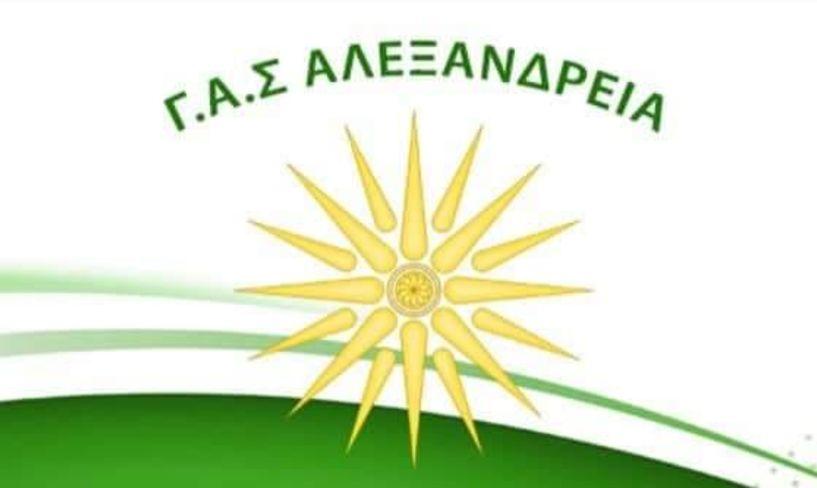 Εκλέχθηκε νέο Διοικητικό Συμβούλιο στον ΓΑΣ  ΑΛΕΞΆΝΔΡΕΙΑ.