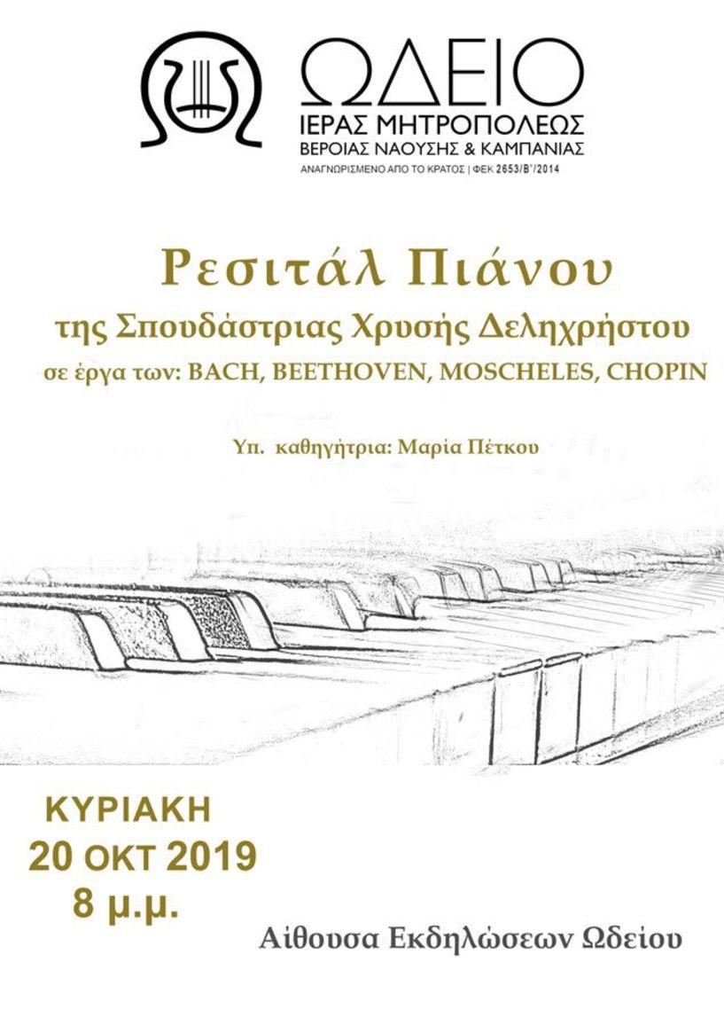 Ρεσιτάλ πιάνου από τη σπουδάστρια Χρυσή Δεληχρήστου του Ωδείου Μητρόπολης