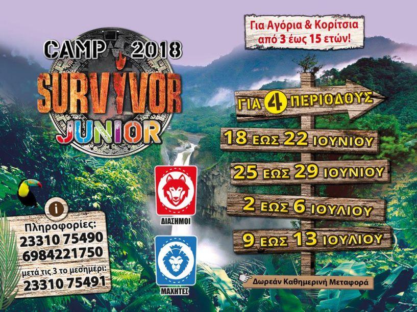 Camp 2018 Survivor Junior για αγόρια και κορίτσια από 3 έως 15 ετών!