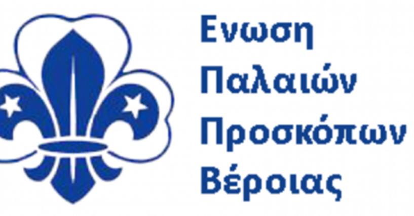 Πρώτη Ολομέλεια   του 2019 για την  Ένωση   Παλαιών   Προσκόπων Βέροιας