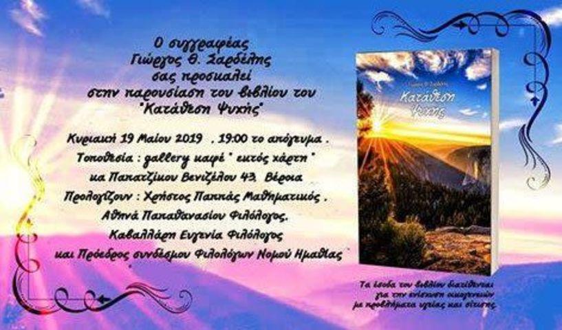 Παρουσιάζεται το βιβλίο του Γ. Σαρδέλη στη Βέροια