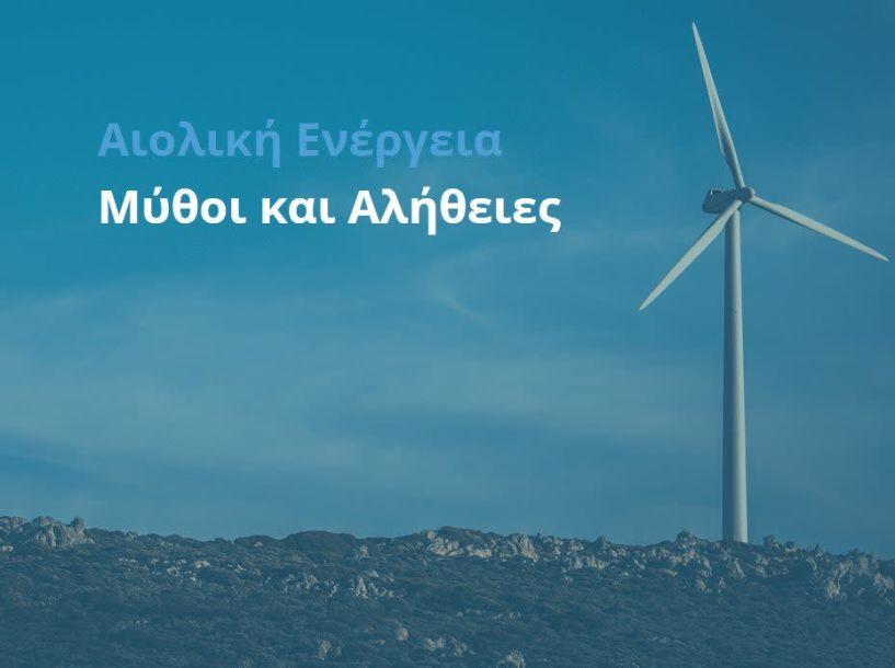 Γνωρίστε την Αιολική Ενέργεια - Δέκα απαντήσεις για μικρούς και μεγάλους σχετικά με τον άνεμο
