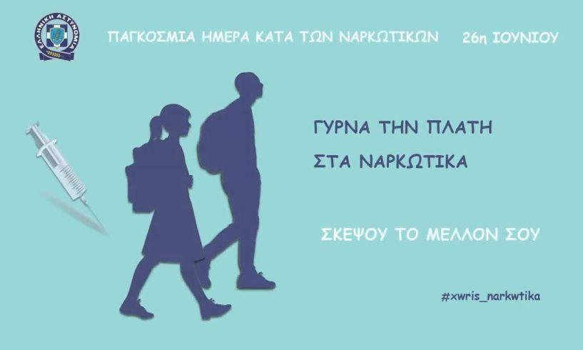 Το βίντεο σποτ της Ελληνικής Αστυνομίας κατά των ναρκωτικών - Βίντεο