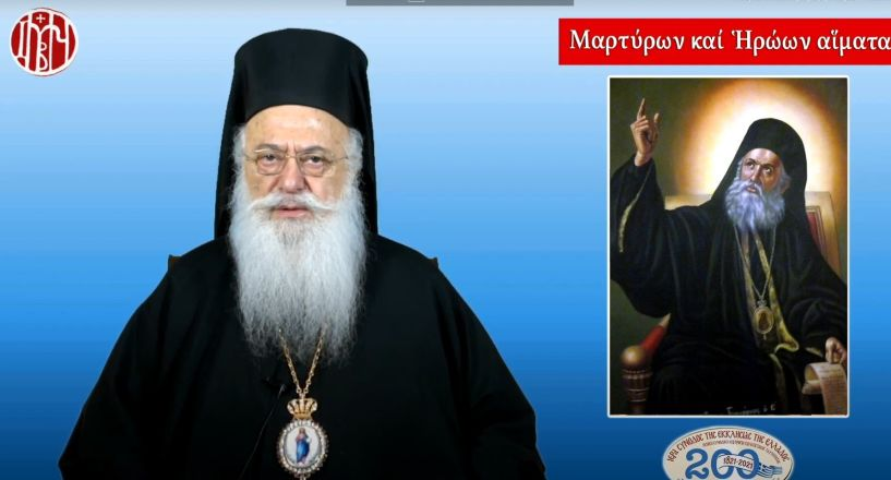 Μητροπολίτης Βεροίας κ. Παντελεήμων: «Μη λησμονείτε το σχοινί, παιδιά, του Πατριάρχη!» (ΒΙΝΤΕΟ)