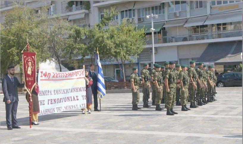 Το πρόγραμμα των εκδηλώσεων μνήμης της Π.Ε. Ημαθίας για τη Γενοκτονία των Ελλήνων της Μικράς Ασίας από το Τουρκικό Κράτος στη Βέροια