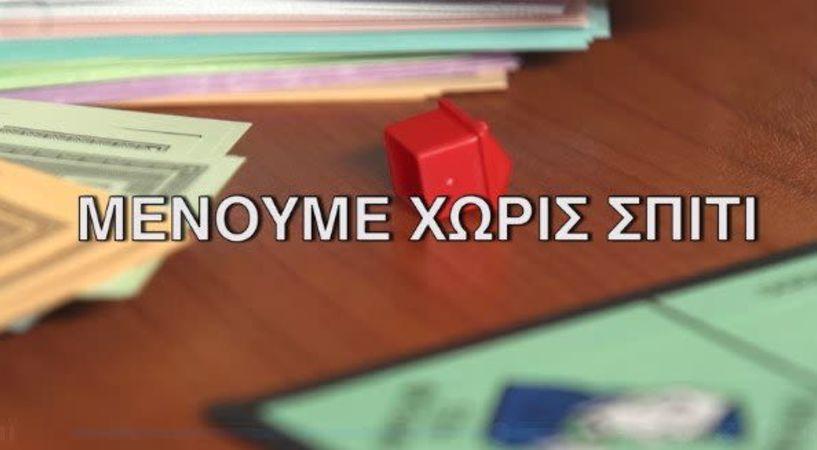 Δείτε το βίντεο του ΣΥΡΙΖΑ για το νέο πτωχευτικό νόμο