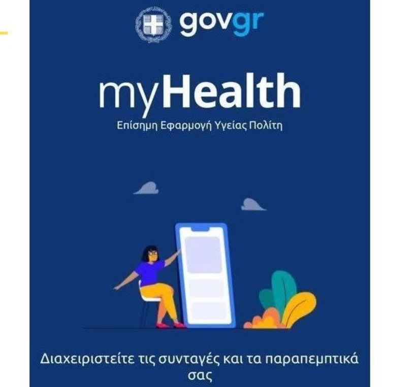 MY HEALTH: Το νέο ηλεκτρονικό βιβλιάριο υγείας με πρόσβαση στο ιατρικό ιστορικό! - Πως λειτουργεί