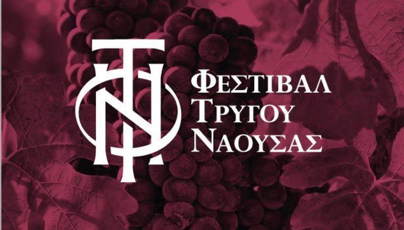 ΦΕΣΤΙΒΛΑ ΤΡΥΓΟΥ ΝΑΟΥΣΑΣ: Εκδήλωση βύθισης και παλαίωσης φιαλών κρασιού Νάουσας στον ποταμό «Αράπιτσα»