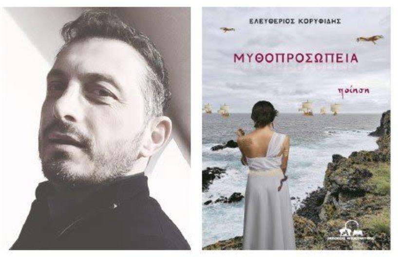 """Κυκλοφόρησε η πρώτη ποιητική συλλογή του Ελευθέριου Κορυφίδη, """"ΜΥΘΟΠΡΟΣΩΠΕΙΑ"""""""