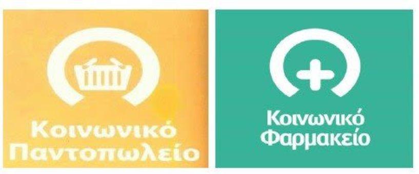 Ξεκινούν την Δευτέρα 8 Φεβρουαρίου οι αιτήσεις για την ένταξη στο Κοινωνικό Παντοπωλείο και Φαρμακείο του Δήμου Νάουσας