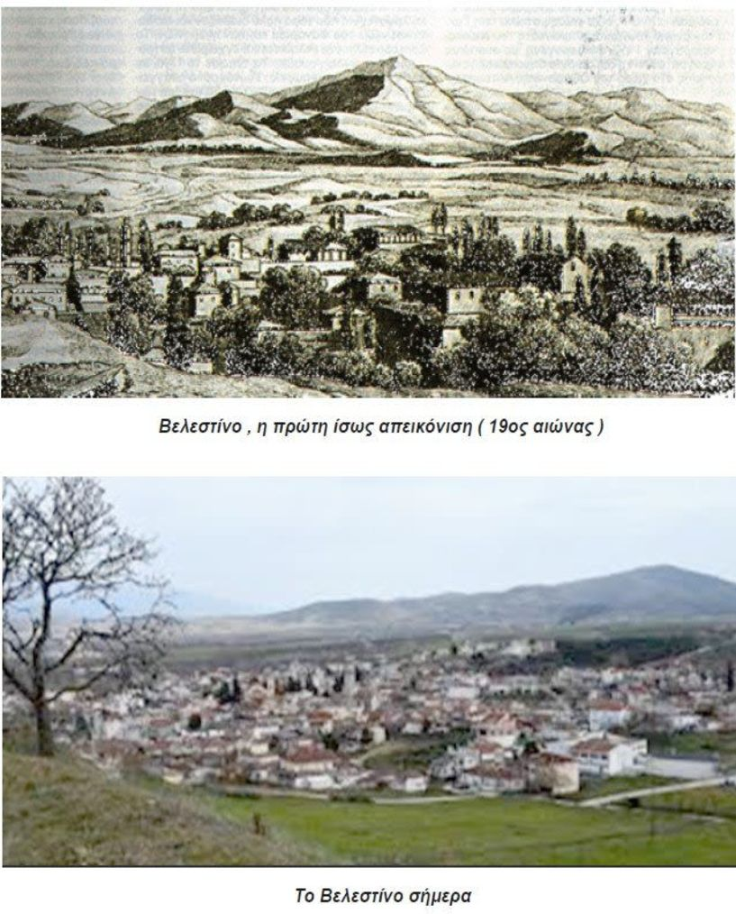 ΕΠΙΣΤΟΛΕΣ ΣΤΟ «ΛΑΟ» - Παρατηρήσεις σχετικά με την ιστορία του Βελεστίνο και τον Ρήγα Βελεστινλή
