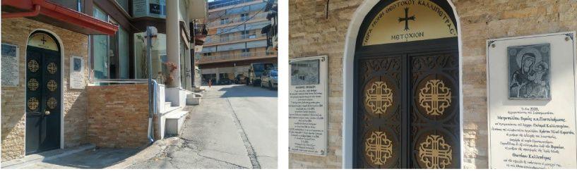 Βεροιώτικα και Λαογραφικά - Ιερά Μονή Καλλίπετρας και Δημοτική Αγορά Βέροιας