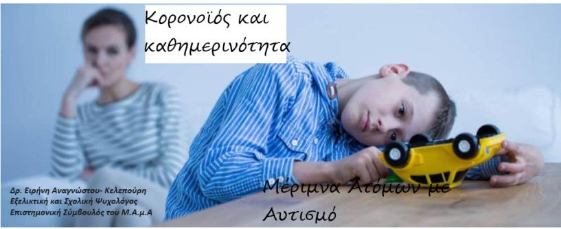 Χρήσιμες συμβουλές για την καθημερινότητα των παιδιών από την επιστημονική σύμβουλο του Μ.Α.μ.Α Ειρήνη Αναγνώστου