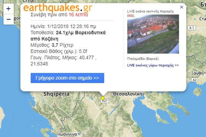 Σεισμός στην Κοζάνη, έγινε αισθητός στην Ημαθία