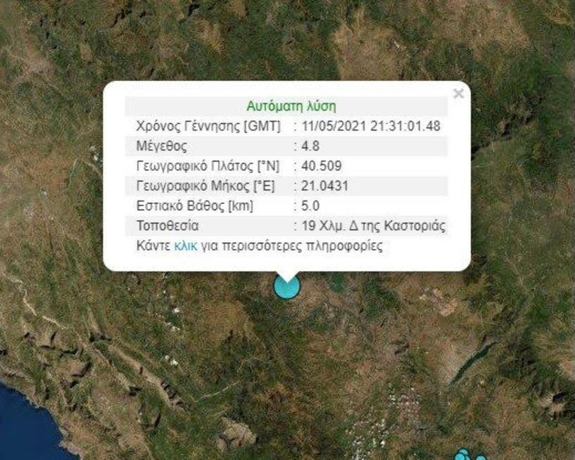 Σεισμός 4,9 Ρίχτερ στην Καστοριά ταρακούνησε και την Ημαθία