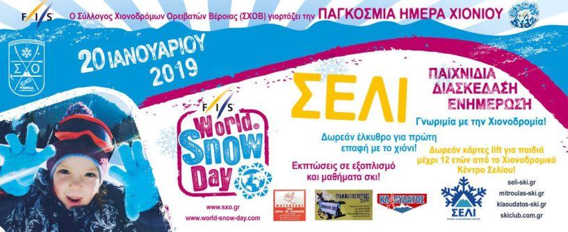 Event από τον Σύλλογο Χιονοδρόμων Ορειβατών Βέροιας, την Κυριακή (20/1) στο χιονοδρομικό κέντρο Σελίου