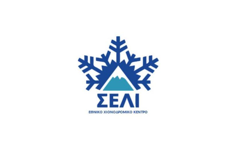 Ευχαριστήριο της Επιτροπής διοίκησης  του Εθνικού χιονοδρομικού κέντρου Σελίου