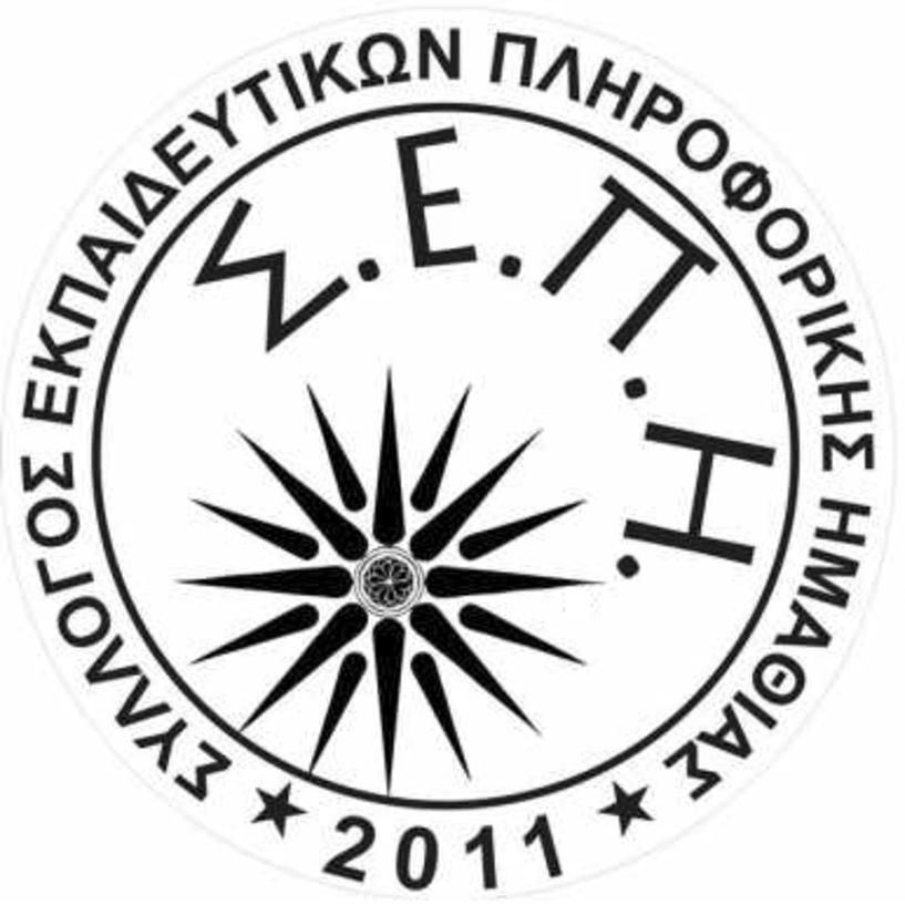 Νέο Δ.Σ. στον Σύλλογο Εκπαιδευτικών   Πληροφορικής   Ημαθίας   -Πρόεδρος ο Νίκος  Ουσουλτζόγλου